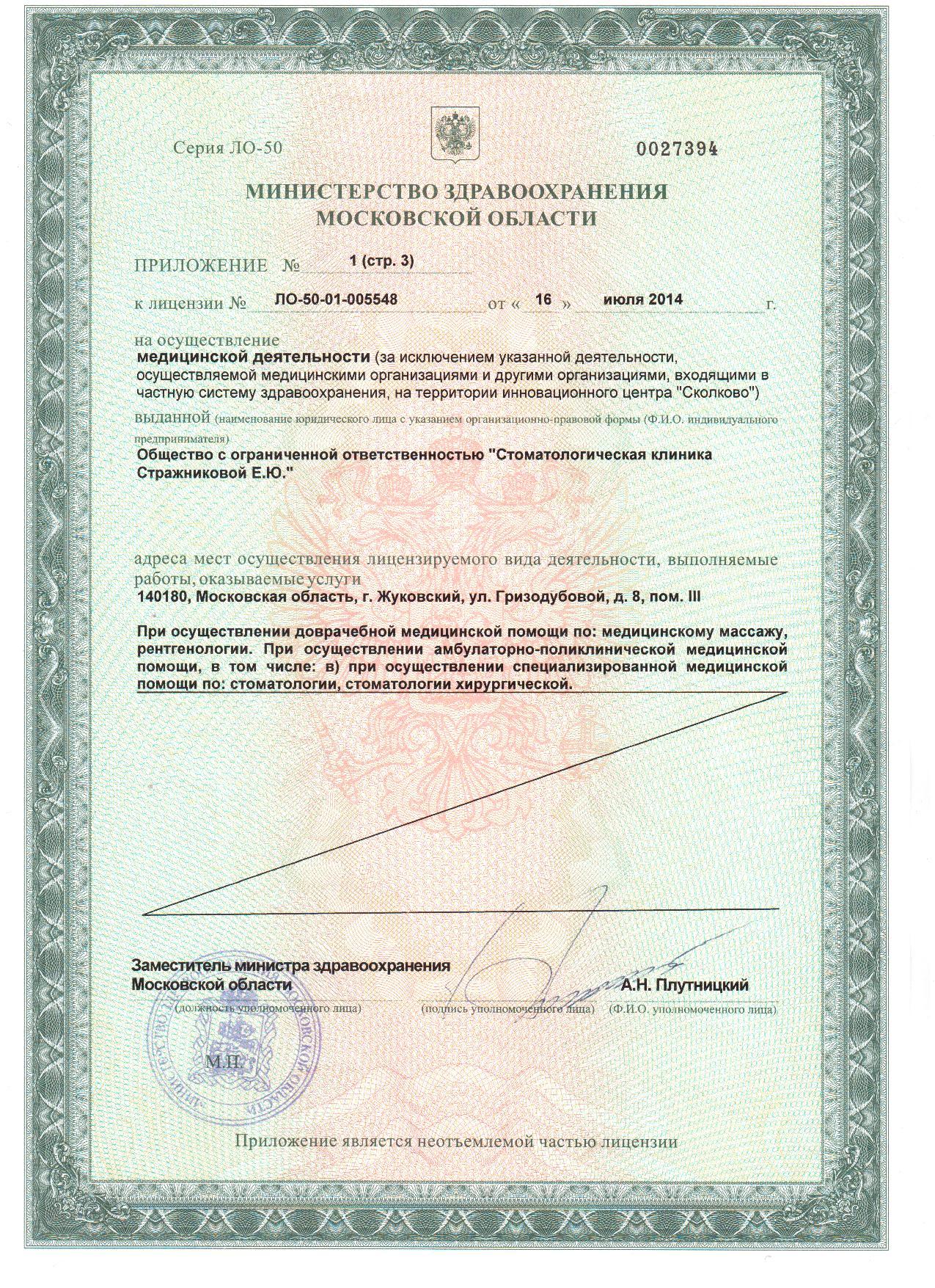 bilyanovsky